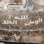 """Allah, al-Watan al-Malik"" huge sign"