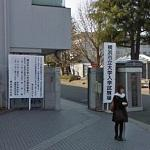 Yokohama City University Entrance Examination Day (StreetView)
