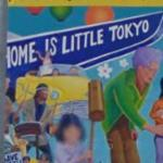 'Home is Little Tokyo'