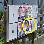 Japanese general election poster board