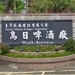 Taiwan Tobacco & Liquor Corporation Wurih Brewery