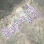"Buddhist mantra ""Om mani padme hum"" (Google Maps)"