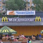 McDonald's in Cyrillic Alphabet