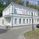 The Andrei Sakharov Museum