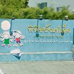 Bangkok Children's Discovery Museum (StreetView)