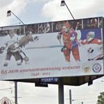65th anniversary of Russian hockey (StreetView)