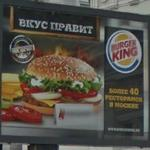 Burger King ad (StreetView)