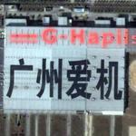 G-Hapii 广州爱机