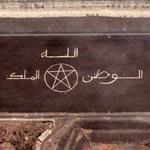 Morocco motto