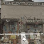 Japanese alphabet?