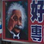 Albert Einstein (StreetView)