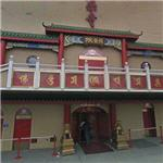 Buddhist Temple in former porn theater (StreetView)