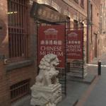 Chinese Museum (StreetView)