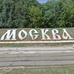 Москва (Moscow) (StreetView)