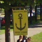 Anchor on a sign (StreetView)