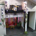 Brothel House in Osaka