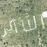 """Allahu akbar"" script on a hillside (Google Maps)"