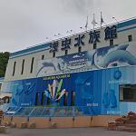 Asamushi Aquarium (StreetView)