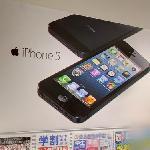 iPhone 5 (StreetView)
