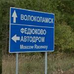 Sign for Moscow Raceway