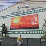 Kadokawa Daiei Studio (StreetView)