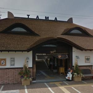 Cat-shaped train station (StreetView)