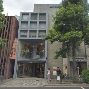 'Daitokyo Shinyokumiai Aoyama Branch' by Tadao Ando (StreetView)