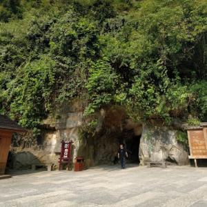 Furong Cave (StreetView)
