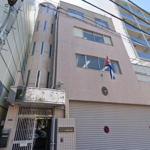 Embassy of Cuba, Tokyo (StreetView)